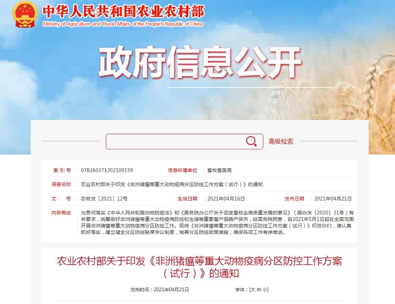 5月1日起全国执行5大区分区防控.png